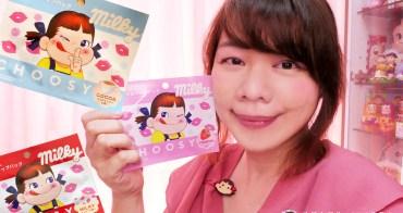 不二家PEKO | CHOOSY X 不二家milky 聯名系列💋 | 牛奶糖・草莓牛奶・可可亞牛奶香味唇膜 | 敷起來香的不得了(雜貨小物系列29)