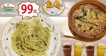薩莉亞親子餐廳 |<平日限定>超值99元午餐・飲料吧無限暢飲 | 在台日系連鎖店食記-12