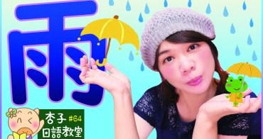 生活日語 雨的種類・梅雨・時雨・天気雨・土砂降り  <杏子日語教室>64