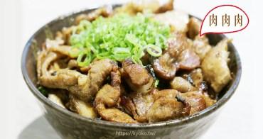 燒丼株式會社 | 野郎燒豬丼 | 肉肉肉!今天就是想大吃燒肉