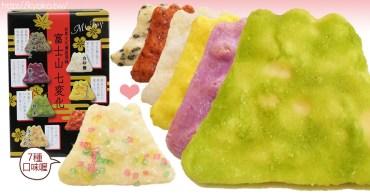 🍘草加煎餅🍘富士七變化|迷你富土造型超級Q・七種顏色七種口味讓視覺與味覺大享受