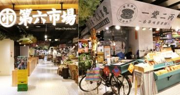 台中旅遊必逛 第六市場 第一家開在百貨公司內超有設計感的文青風台灣傳統菜市場