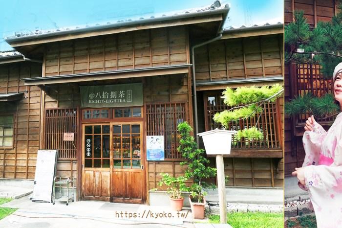 八拾捌茶輪番所|宛如置身於日本 ! 在傳統日式建築中品一杯台灣好茶|台北和風寫真拍照熱點