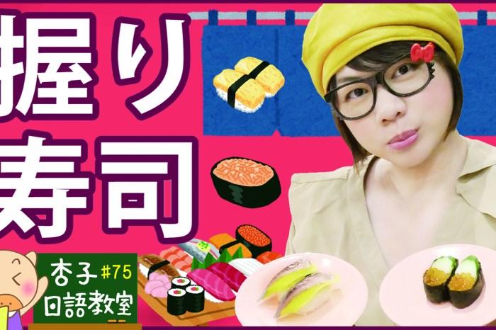 握壽司菜單的日文唸法 握り寿司  <杏子日語教室>75