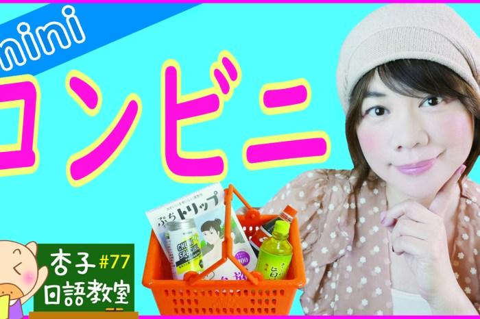 日本便利商店美食相關單字 | いつもそばにはコンビニ | RE-MENT迷你模型系列