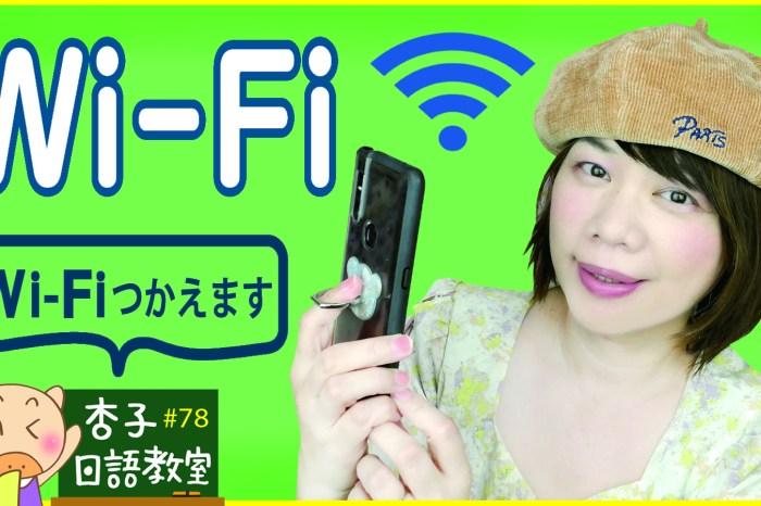 旅日上網萬用句型  這裡有Wi-Fi 嗎 ここにはWi-Fi はありますか