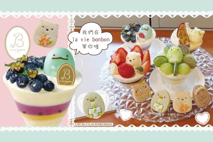 角落小夥伴查佛蛋糕系列・糖霜餅乾禮盒 台灣初登場・la vie bonbon 獨家販售