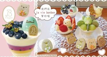 台灣初登場 角落小夥伴查佛蛋糕系列 La vie bonbon 2021年 1月1日獨家販售