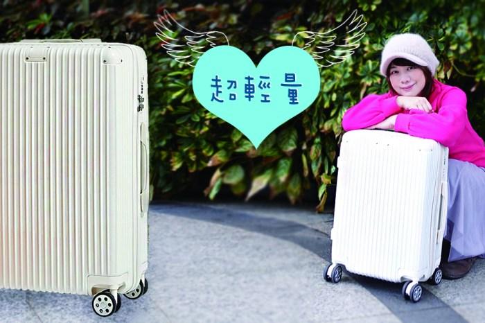 20吋登機箱只有3公斤|With Me 輕量拉鍊款行李箱|輕巧又時尚・小資女旅行首選