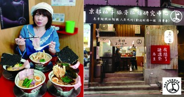 京都柚子豚骨拉麵研究中心|獨特京拉麵風味在台北就吃的到喔 | (含菜單介紹)