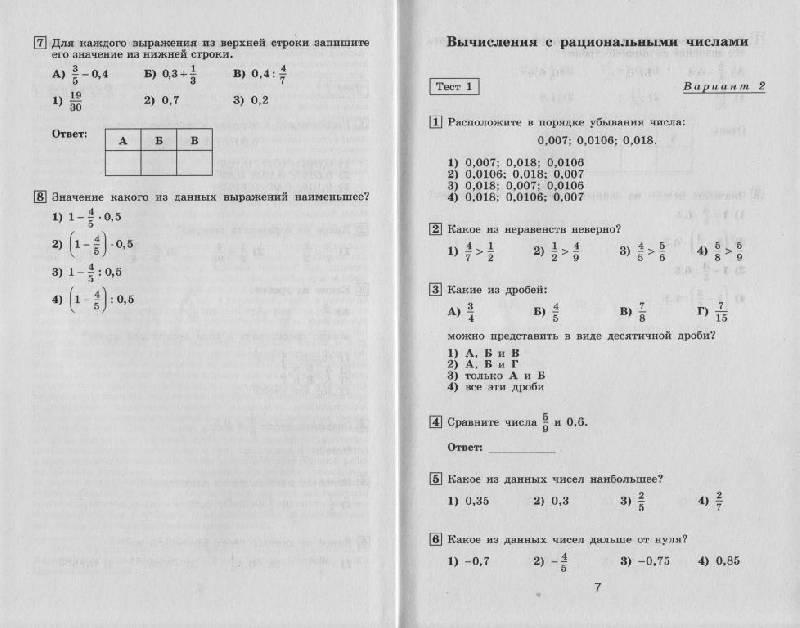 Онлайн решебник математика тест