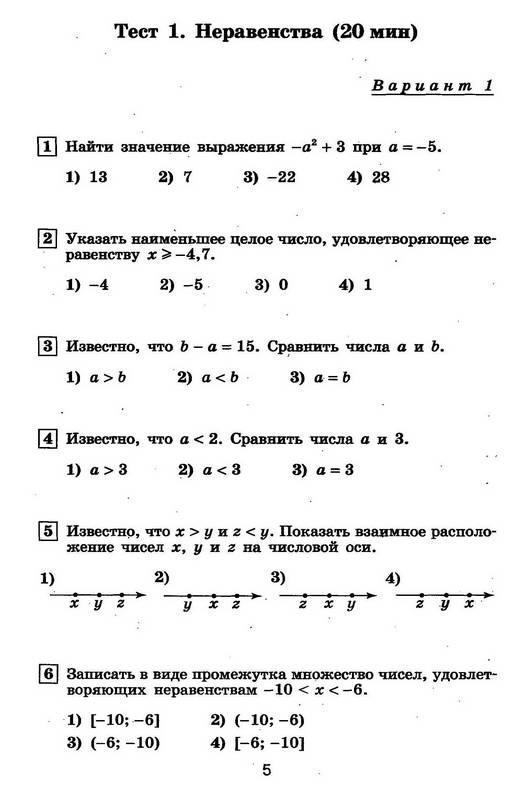 гдз по математике экзамен