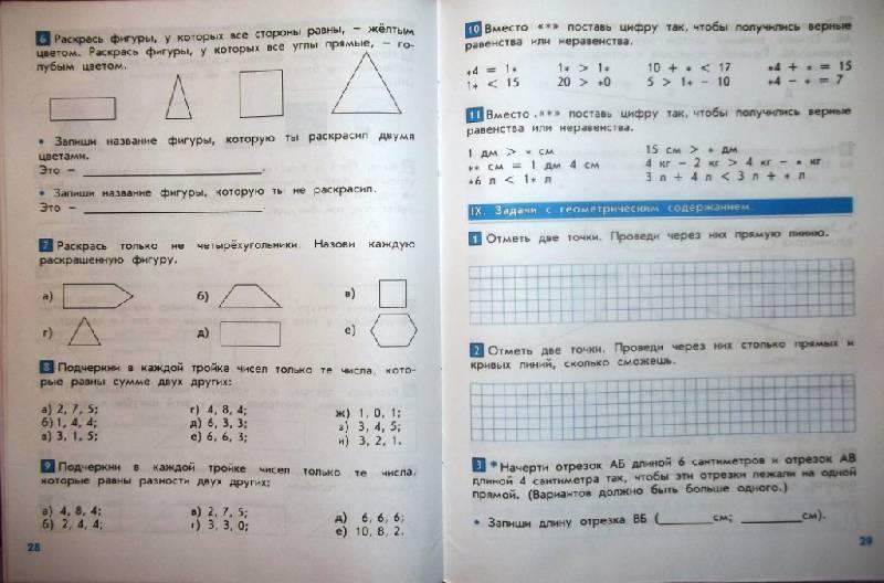 класс школа и гдз математике информатике по 2100 4