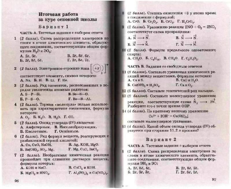 Решебник учебник по химии для 11 класса