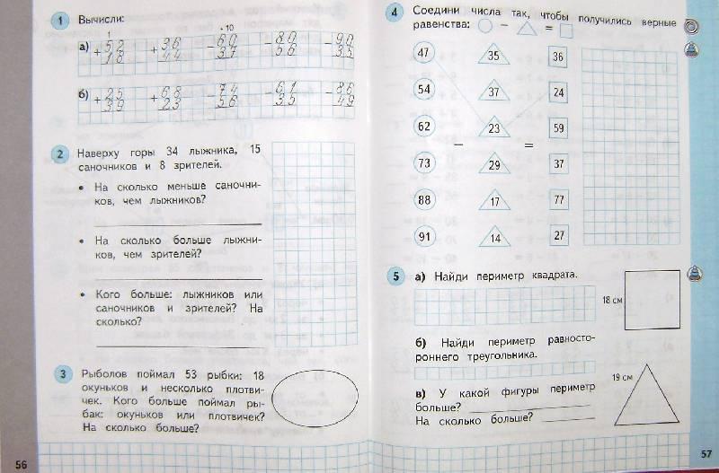 Решебник Задач По Математике 3 Класс Башмаков Нефедова 2 Часть