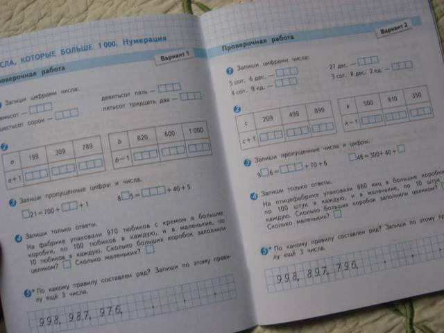 Решение задач проверочные работы 4 класс решат задачи по алгебре