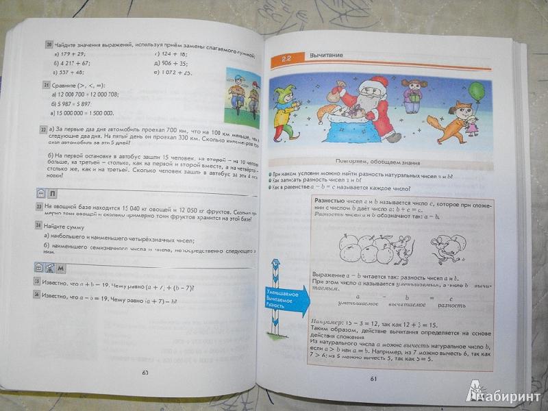 математика 1 класса 2100 учебник часть 3 решебник
