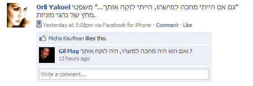 Facebook Status Updates in another Language