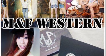 流行飾品 》M&F Western品牌記者會。邀請到混血女神莫允雯,飾品穿搭分享,率性不失甜美♥