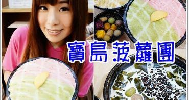 台北松山冰品 》寶島菠蘿團。我是剉冰不是麵包,菠蘿冰也來台北開店囉 ! (京華城|南京三民)