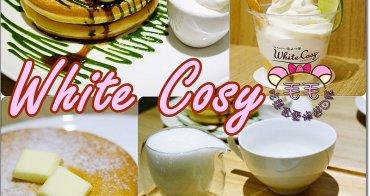 台北忠孝敦化 》White Cosy。抹茶牛奶控的幸福天堂♥北海道十勝直送よつ葉乳製品使用,鬆餅和霜淇淋也都好讚♥(東區|大安區|下午茶約會推薦)