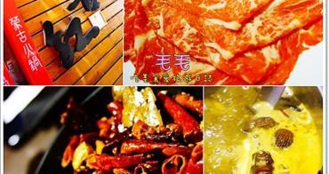 台北大安 》吃到飽:蒙古紅蒙古火鍋。全台灣最道地的蒙古火鍋,喜歡麻辣鍋的絕對要試試看你的辣度極限 ! (捷運國父紀念館站)(邀約)