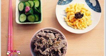 日式料理食譜 》鹽漬櫻花小黃瓜&松露炒蛋&胡麻川燙牛小排肉片。美味快速低卡輕食