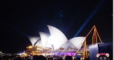 雪梨跨年煙火 》最佳跨年位置&何時卡位。雪梨歌劇院與港灣大橋一次看♥跨年秩序實況報導/飯店選擇/結束散場地鐵交通/The Rocks
