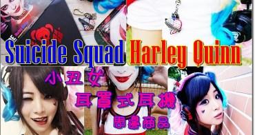 3C穿搭 》自殺突擊隊小丑女HarleyQuinn周邊商品。InfoThink超亮眼雙馬尾卯釘耳罩式耳機、口罩和施華洛施奇水鑽吊飾/運動風穿搭/電影正版授權