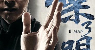 電影 》葉問3 Ip Man3。詠春拳 武術中的溫柔,甄子丹三度詮釋葉問,節奏緊湊,絕無冷場,推薦一看