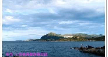 基隆 》遊:八斗子潮境公園。眺望九份,遼闊山海景