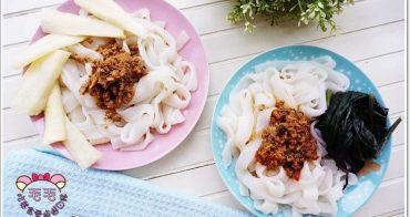 苗栗後龍美食》團購在家煮:栗園米食。快煮3分鐘,老店客家傳統粄條,舊時的好味道,懶人宅配美食、健康有把關