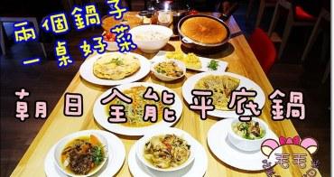 鍋具 》朝日全能平底鍋。日本製不沾鍋超萬用,烤麵包、做烘蛋免烤箱,一咖平底鍋就搞定,炒蔬菜還免加油!免換爐換鍋