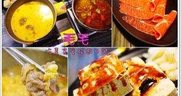 台北大安通化街 》食記:得記涮涮鍋。來夢幻小店吃火鍋,脆皮臭豆腐好入味,口感讚(邀約)