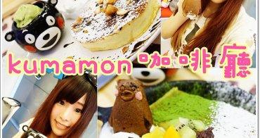 台北中山 》kumamon熊本熊咖啡廳(Kuma Cafe)。超萌部長登台♥試營運期間搶先嚐|日系主題餐廳(捷運中山)