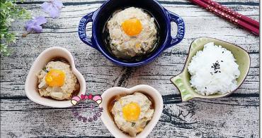 食譜 》鹹蛋蒸肉小可愛。小朋友.情人的滿滿愛心料理,清淡、健康、簡單、快速又好吃(豆油伯金美滿醬油使用)