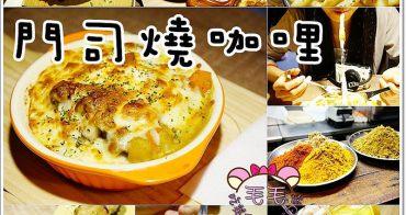 台北大安》門司燒咖哩。日式獨家調製咖哩,今天要當