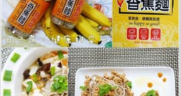 台中台北 》宅配團購:三風麵館。使用台灣產綠香蕉製成麵條,健康享受無負擔,兩道料理創意食譜分享(文末優惠)(邀約)