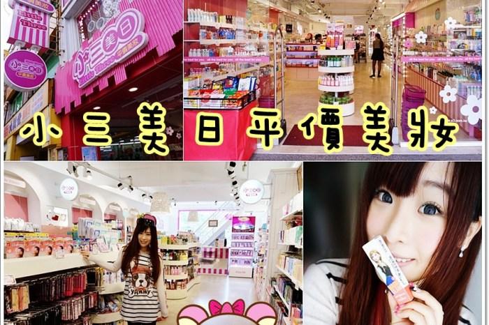 購物 》小三美日平價美妝 - 台北公館門市。剁手指的啦 ! 甚麼都想買~(文末抽小禮物、邀約)