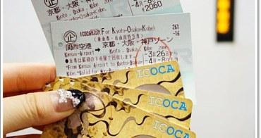 網路預約haruka教學》ICOCA&HARUKA套票。預約、使用、取票懶人包教學攻略,先預約更可以節省時間喔 !
