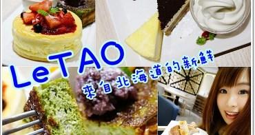 台北信義 》LeTAO-來自北海道的新鮮。抹茶法式吐司新登場♥厚燒鬆餅是毛毛心目中第一名♥(捷運市政府站 松菸)