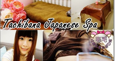 台北大安日式按摩推薦 》Tachibana Japanese Spa。專為女性量身打造的日系塑身按摩舒壓,新娘保養課程.頭部.臉部保養