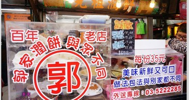 新竹小吃》郭家潤餅,現點現包餡料爆滿,真材實料清爽不油膩