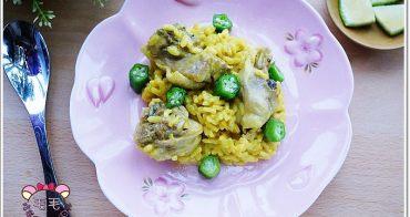 鑄鐵鍋料理食譜 》檸香雞薑黃牛奶燉飯。南洋與義式Risotto的結合♥好吃又簡單好做,義大利米煮法