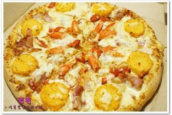 連鎖 》食記:達美樂披薩。暑期強打新品「海派大配料」披薩,在家吹冷氣看DVD的必備品XD (邀約)