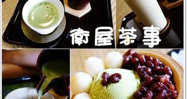 台南北區 》食記:衛屋茶事。隱密巷弄之間的專業抹茶專賣店,餐點不多,但是樣樣用心實在,台南推薦美食
