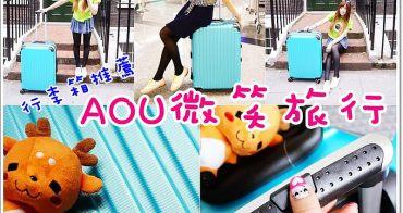 行李箱推薦》AOU微笑旅行。26吋鋁框優雅土耳其藍,耐摔、耐用、好堅固 ! 去歐洲也好放心(防刮|海關鎖|ABS材質)