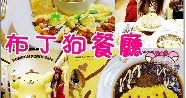 台北信義ATT4fun 》布丁狗餐廳。日本來台主題餐廳♥餐點用心.滿滿布丁狗♥完全被療癒(捷運市府.101世貿|pompompurin cafe)