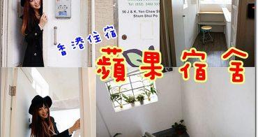 香港飯店住宿 》蘋果宿舍。交通方便近地鐵,便宜長期住宿,深水埗、西環均有(近西九龍中心|免費WiFi|價位)