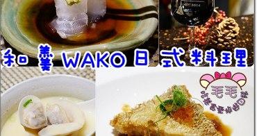 台北大安 》和羹WAKO日式料理。超高檔又新鮮的日本無菜單料理,別家吃不到的特色料理(信義安和)